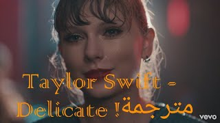Taylor Swift - Delicate مترجمة