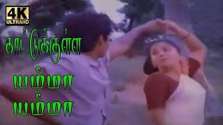 Kaatukulla  yamma yamma Super Hit Song