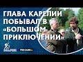 Московские школьники объяснили главе республики, почему отдыхать в Карелии лучше