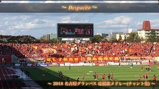 JリーグDivision1 2018.10.28 vs北海道コンサドーレ札幌@パロマ瑞穂スタ...