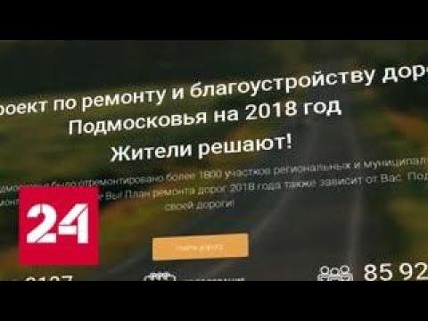 Носовихинское шоссе в Балашихе отремонтируют - Россия 24