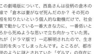 西島秀俊>「劇場版 MOZU」の撮影 「文字通り命を懸けてやらせてもらえ...
