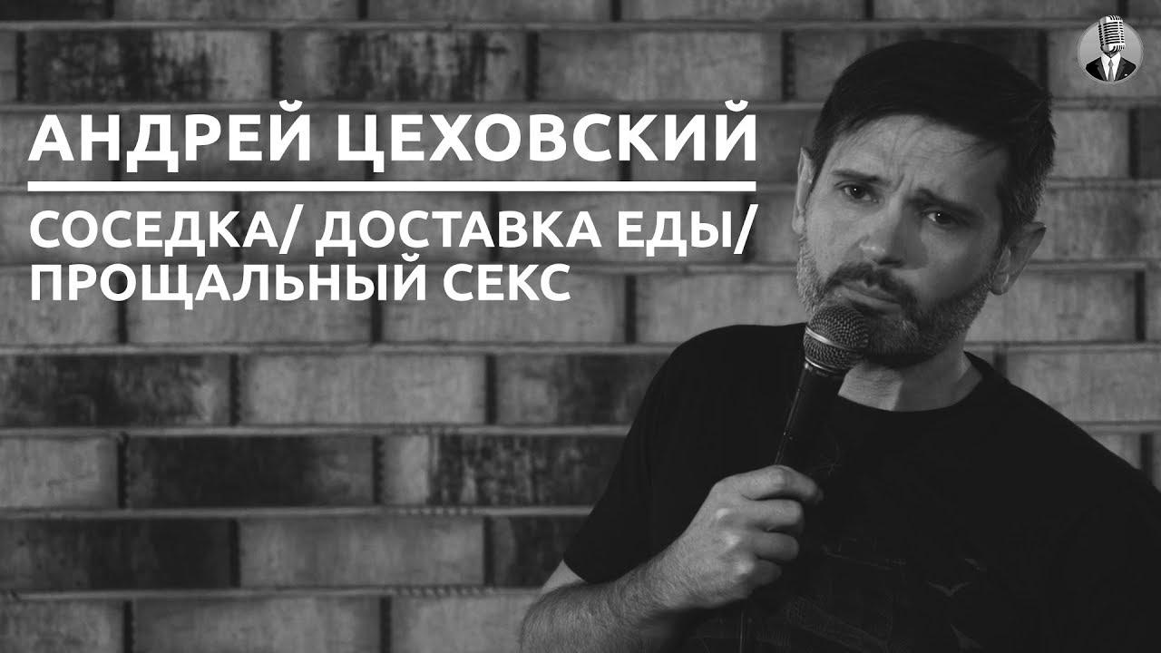 Андрей Цеховский - Соседка/ Доставка еды/ Прощальный секс [СК#7]