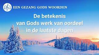 Christelijke muziek 'De betekenis van Gods werk van oordeel in de laatste dagen'
