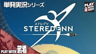 【単発実況(シューティング)】弟者の「ステレデン」【2BRO.】 thumbnail