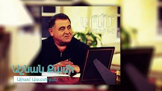 Aram Asatryan - Ashnan Qami |Արամ Ասատրյան - Աշնան Քամի /Իմ Երգը 2016/
