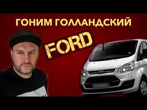 Ford Transit Custom — пригнали хороший бус из Голландии (перезалив)
