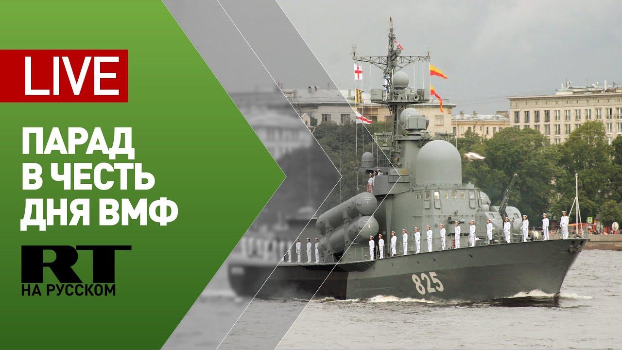 Главный военно-морской парад в честь Дня ВМФ в Санкт-Петербурге