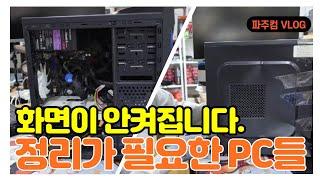 화면이 안켜집니다. 정리가 필요한 컴퓨터들 수리를 진행…