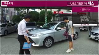 [하나프리] 후쿠오카 패스소개