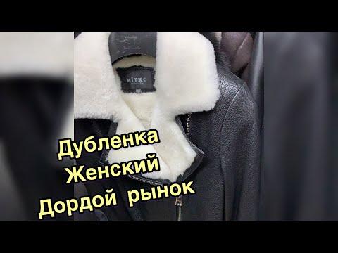 ДУБЛЁНКИ/ТУРЦИЯ 🇹🇷ДОРДОЙ БАЗАР #дубленка #качество100👌💥