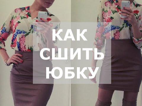 Как сшить юбку. Выкройка юбки. Пошаговая инструкция по пошиву кожаной юбки.