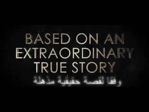 The Sins of King Fahd Official Trailer 2016 (OLD)