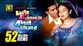 Download Video Dudhe Alta | দুধে আলতা বদন তোমার | Shakib Khan & Shabnur | Phool Nebo Na Ashru Nebo MP3 3GP MP4