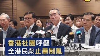 香港社团呼吁全港民众止暴制乱 | CCTV