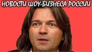 Дмитрий Маликов признался, что избил жену. Новости шоу-бизнеса России.