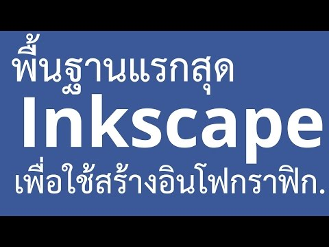 Inkscape Tutorial The Very Basic for making Infographics (Thai)