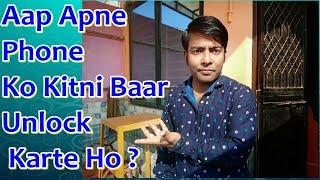 Aap Apne Phone Ko Kitni Baar Unlock Karte Ho ?
