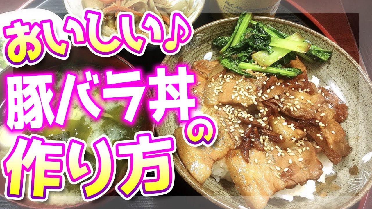 【豚バラ丼】おいしい豚バラ丼♪の作り方