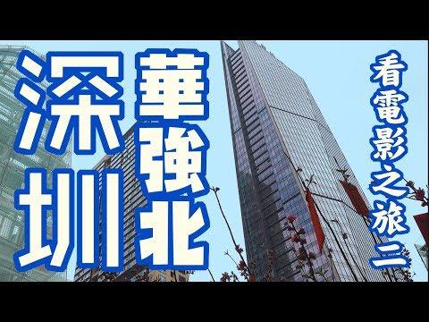 台灣人遊大陸|深圳 看電影之旅2|華強北逛街+九方購物中心|China Travel Vlog#21【阿平遊記】4K