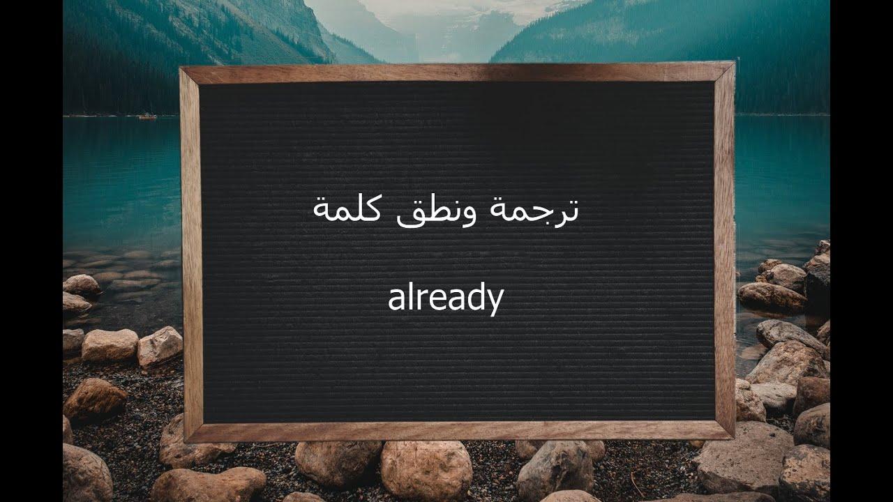 ترجمة ونطق كلمة Already القاموس المحيط Youtube