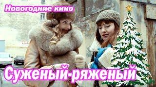 Новогодний Фильм Суженый ряженый 2007 Встречаем Новый Год 2016 Новогодние комедии