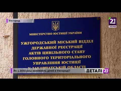 21 channel: Як у 2020 році називають дітей в Ужгороді?