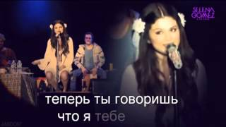 Selena Gomez -- Cry Me A River (Перевод на Русский)