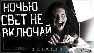 Истории на ночь - НЕ ВКЛЮЧАЙ СВЕТ НОЧЬЮ!