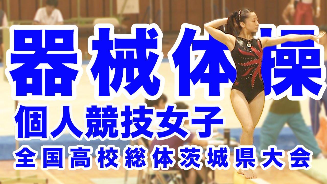 【高校女子体操】平成27年度全国高校総体茨城大会女子体操競技 [4:40x720p]