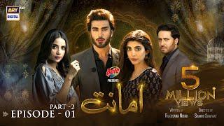 Amanat Episode 1 - Pąrt 2 - Presented By Brite [Subtitle Eng] - 21st Sep 2021 - ARY Digital