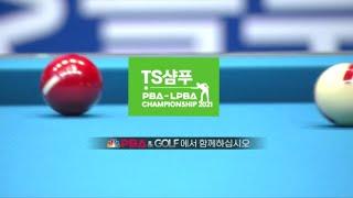 TS샴푸 LPBA 챔피언십 2021 PBA 예고편 대공…