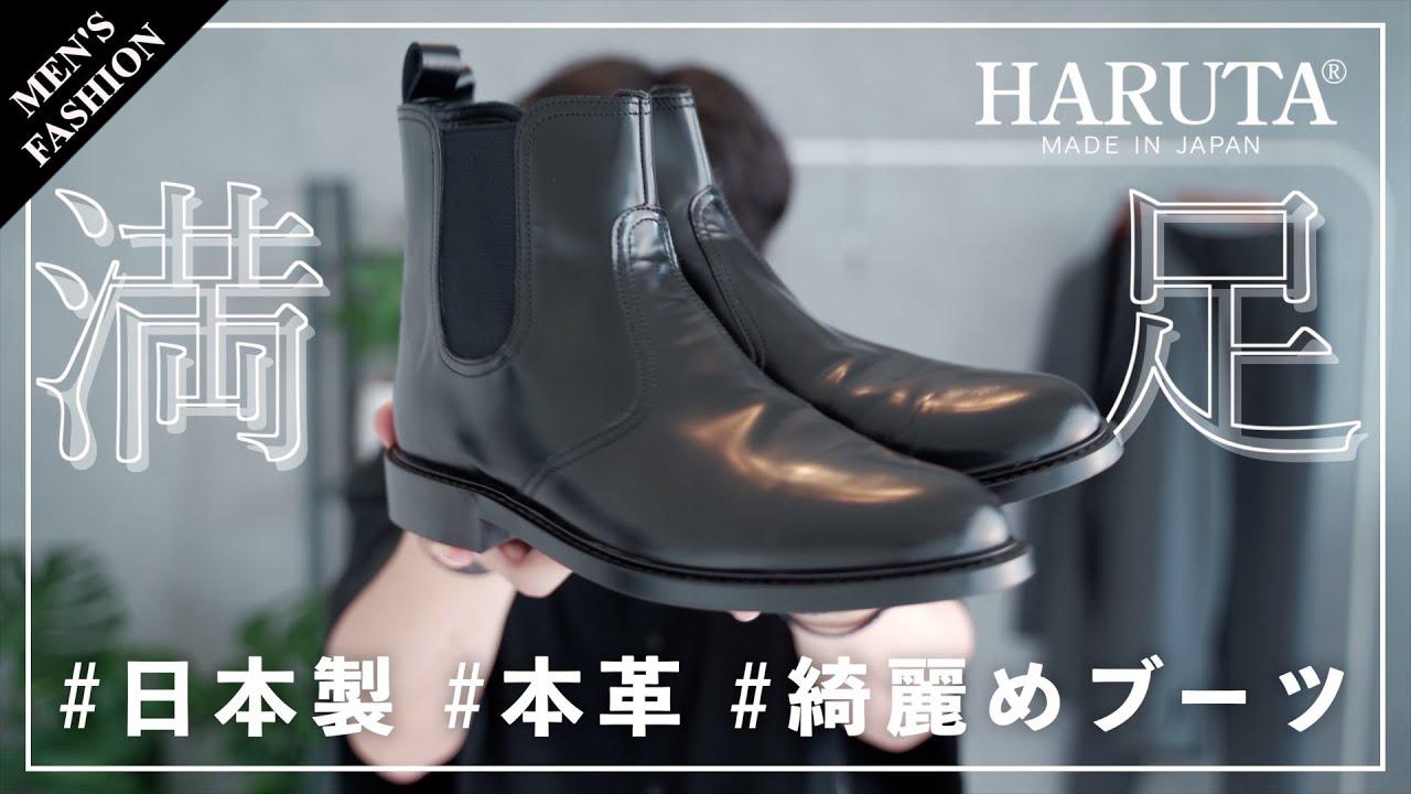 【HARUTA】本革の国産ブーツが2万円以下!大人にオススメのコスパ抜群サイドゴアブーツをご紹介!【ハルタ】