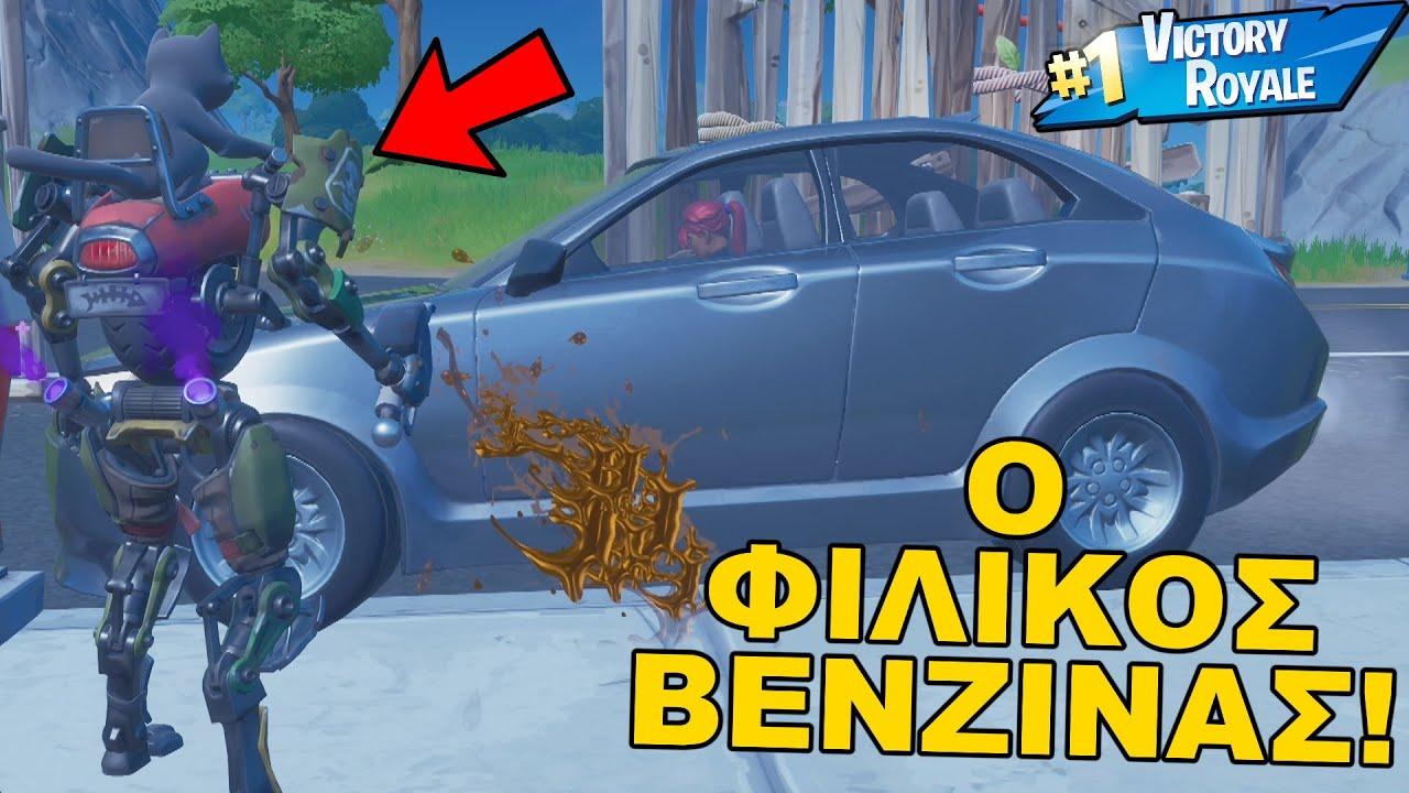 Έγινα Βενζινάς στο Fortnite! - Fortnite (Greek)