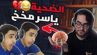 تعذيب اليوتيوبرز 😈🔥 الضحية ياسر مخخ (أنخرش وصار يتكلم بلغة غرييبة🤣💔)