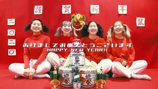 CHAI - Happy New Year 2020 !!!