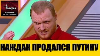 ШОК!! НАЖДАК Николай Дульский КРЕМЛЁВСКИЙ АГЕНТ !! МАЙДАН 3 20 ФЕВРАЛЯ 2017
