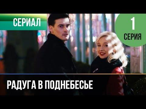 ▶️ Радуга в поднебесье 1 серия - Мелодрама   Фильмы и сериалы - Русские мелодрамы
