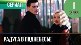 видео Радуга в поднебесье (2018) смотреть онлайн