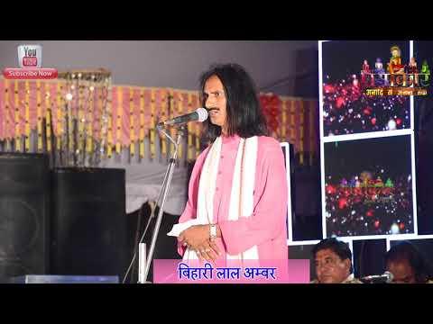Bihari Lal Amber | इस महुंफट कवि ने तो चाइना की माँ बहन एक कर डाली | Murainpur Kavi Sammelan