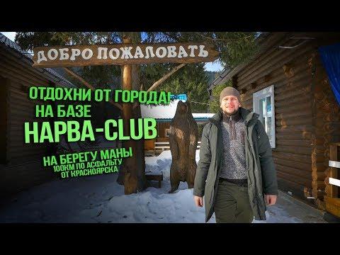 База отдыха Нарва-Club на берегу Маны, 100км по асфальту от Красноярска