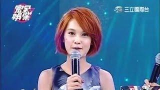 楊丞琳 20130916 完全娛樂 天使之翼 冠軍慶功熊抱版 改版專輯及簽唱會宣傳