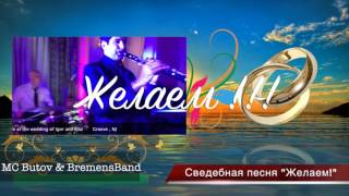 "MC Butov & BremensBand / Свадебная песня ""Желаем"""