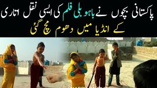 Pakistani bahubali 2 Pakistani kid amazing performance on  Bollywood movie local talent best video