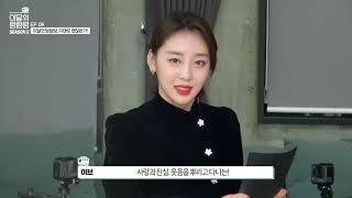 이달의 탐탐탐 이달의 회담(feat.애옹이)