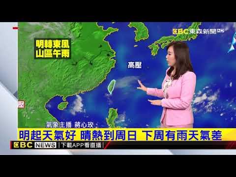 氣象時間 1080523 晚間氣象 東森新聞