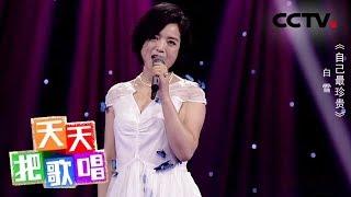 《天天把歌唱》 20190724| CCTV综艺