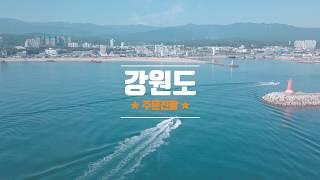 DJI Mavic Pro Drone l 4K Video l Korea l 주문진