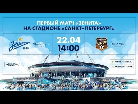 Зенит - Урал Live HD. Чемпионат России | Zenit - Ural