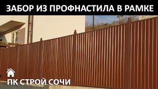 Забор из профнастила в рамке. опорная стена. дренаж.